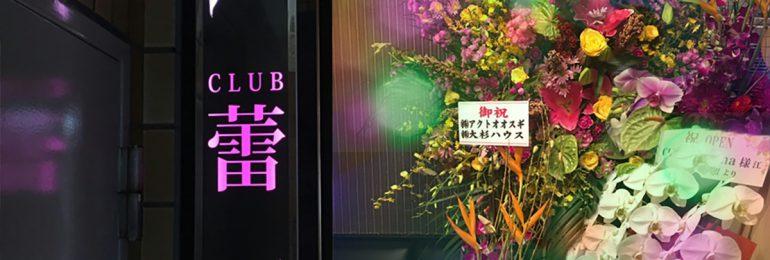 CLUB蕾オープン 葛西駅徒歩2分「