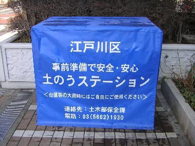 江戸川区どのうステーション