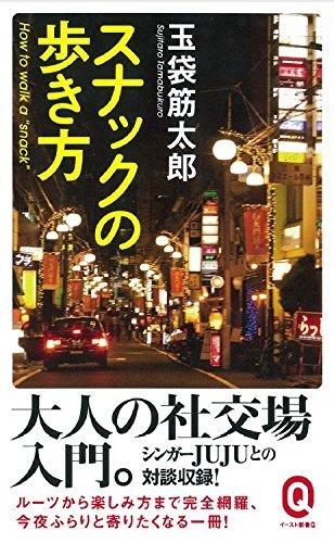 オトナの社交場入門 玉袋筋太郎 (著)新書 – 2017/3/10