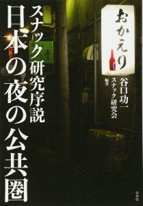 日本の夜の公共圏スナック研究序説