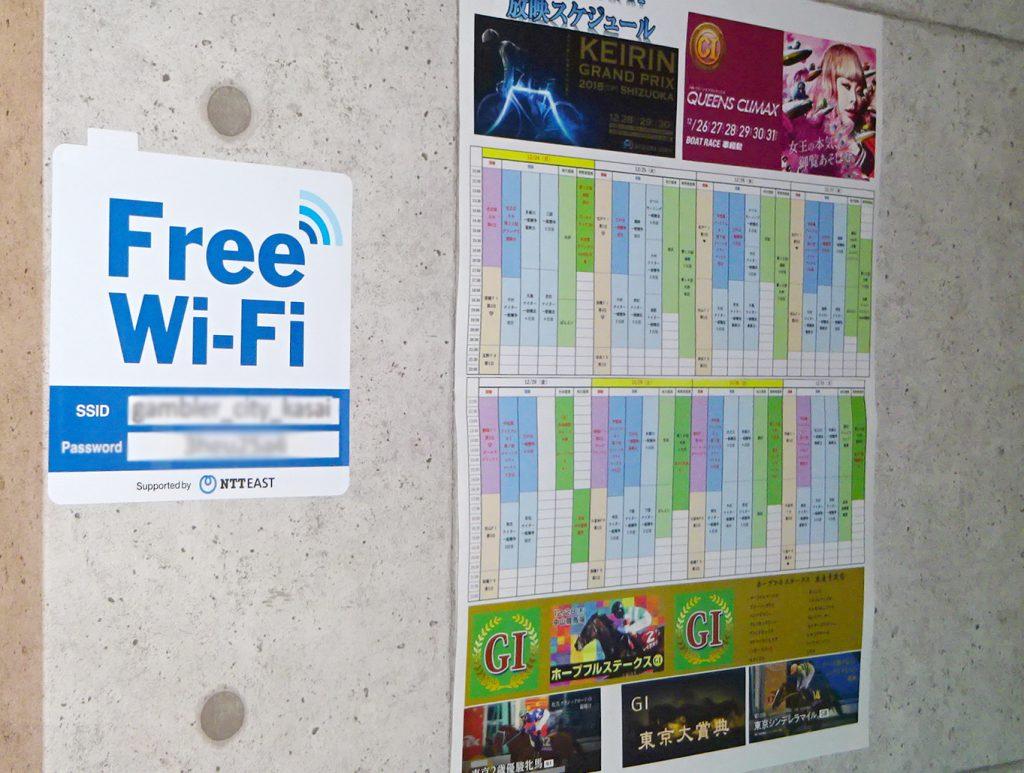 ギャンブラーシティFree wi-fi