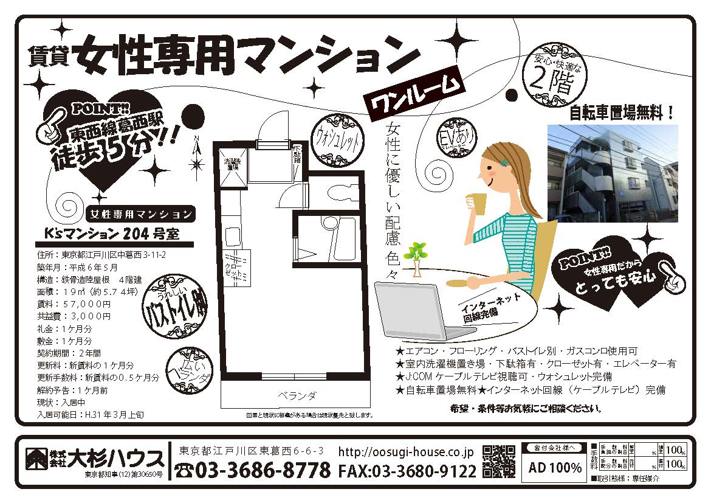 K's204マンション図面