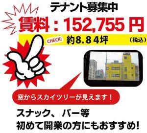 改【2019.3-4キャンペン用]BW向島501