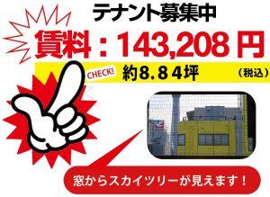 改【2019.3-4キャンペン用]BW向島601